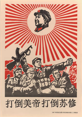 Photo of Down with US imperialism, Down with Soviet revisionism, screenprint by students from Xian University, 1967, China. Museum no. FE.189-2011. © Victoria and Albert Museum, London