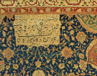 Section of the Ardabil Carpet. Intricate floral pattern on a blue background. Calligraphy text.