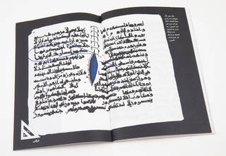 An open book with black Arabic text on a white page with abstract blue decorative elements