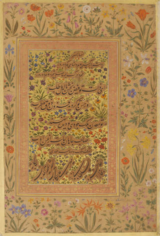Decorated calligraphy panel featuring European style flowers in yellow, blue, orange and white on a tan background.